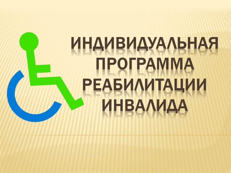 Где получить ипр при наличии инвалидности